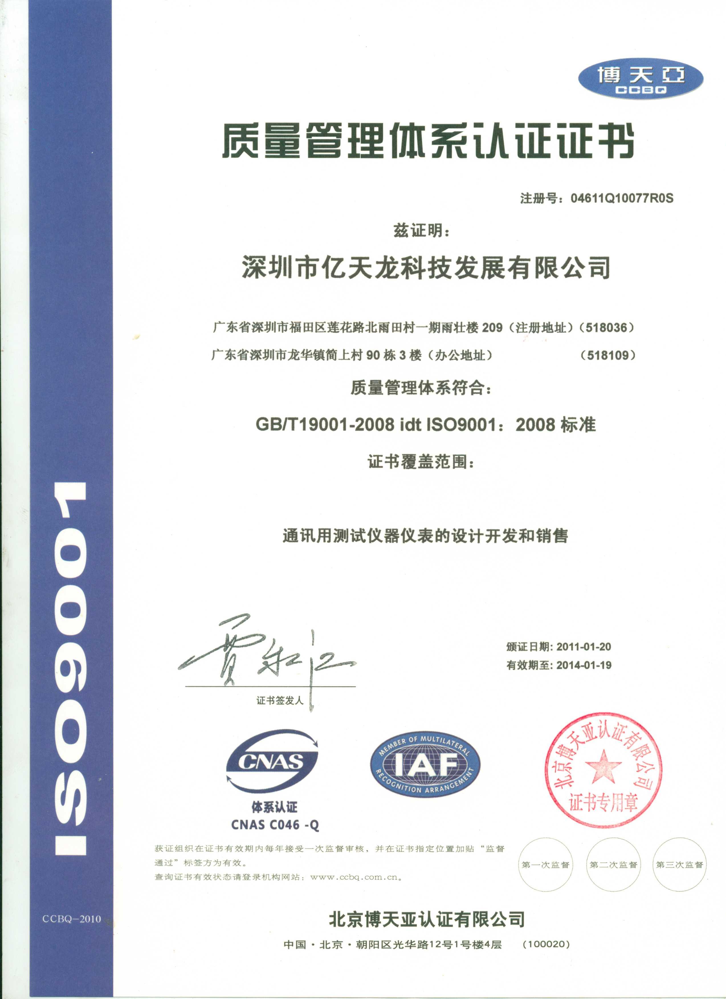 亿天龙公司顺利通过iso9001认证